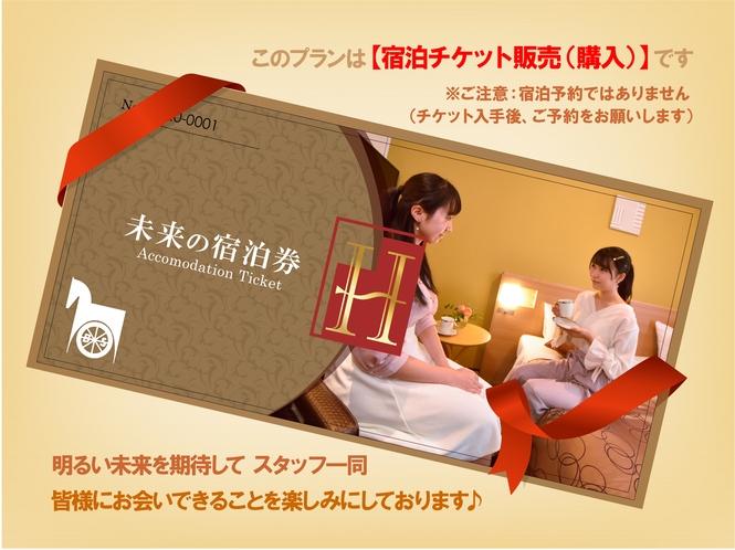 【未来の宿泊券】  宿泊チケット販売です