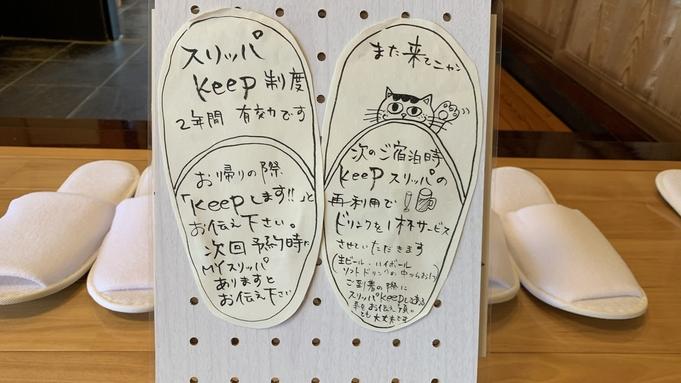 【エコプラン】STOP温暖化!MYスリッパ持参or使い捨てスリッパ再利用で【ワンドリンクサービス】