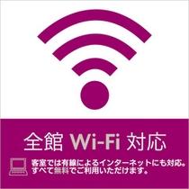 ■ホテル全館にて無料でWi-Fiご利用可能!
