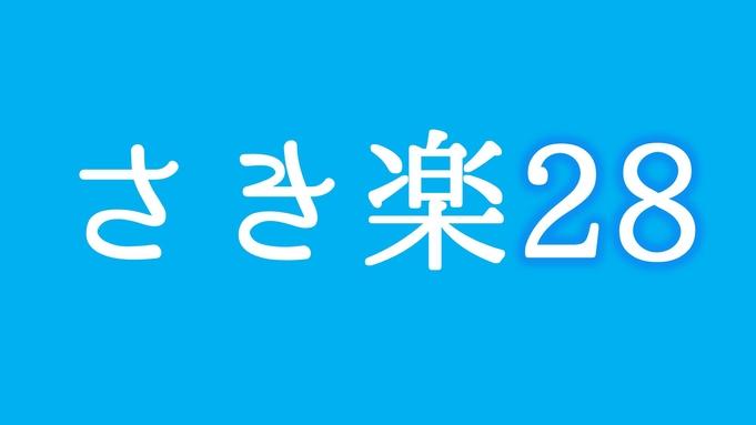 ★さき楽28★早めのご予約がお得★ 大好評の無料朝食バイキング・無料駐車場・WOWOW無料見放題