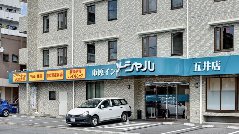 市原インソーシャル五井