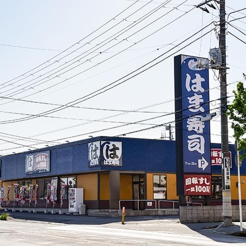 周辺レストラン/はま寿司市原五井店 当館より徒歩約5分の回転寿司。23時まで営業しています。