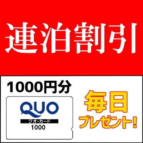 連泊割引+QUOカード1000円分