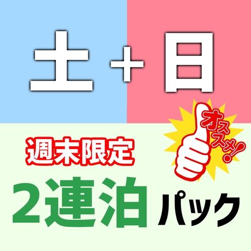 ★週末限定2連泊パック★