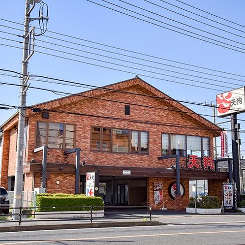 周辺レストラン/和食れすとらん天狗市原店 居酒屋メニューやおつまみもあります♪当館より徒歩約4分