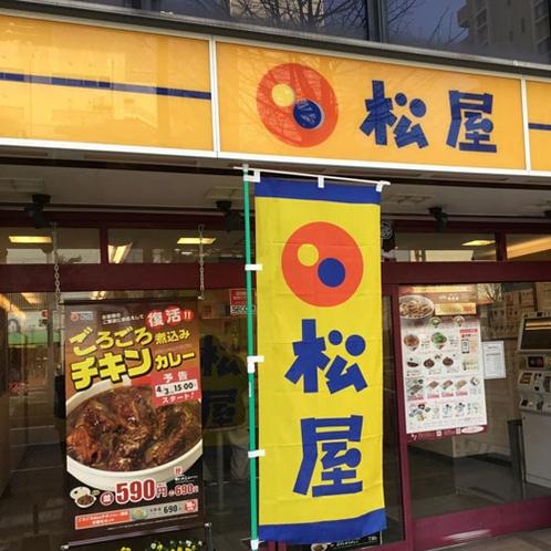 松屋五井店