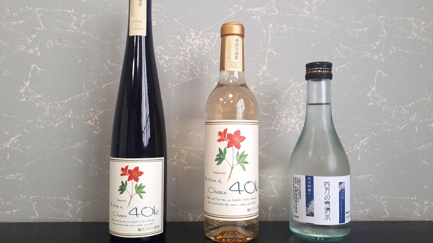 【プラン特典】赤ワイン・日本酒