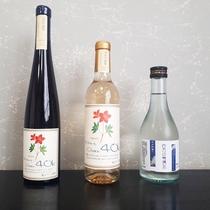 四万の地ワイン&日本酒
