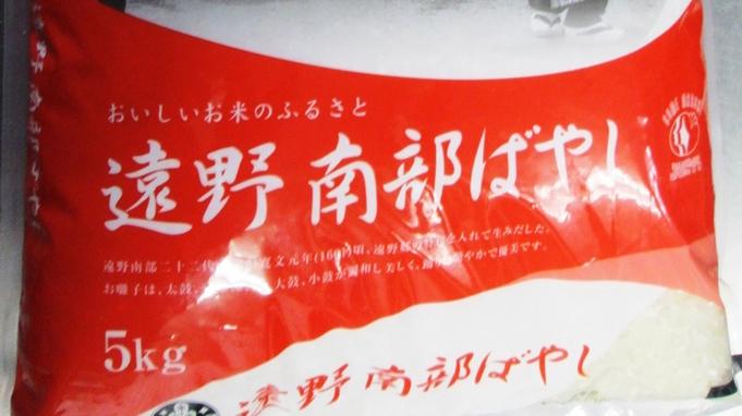 【早割3/遠野産のお米】美味しいお米をご自宅でも味わえる♪「お米5kg」をプレゼント♪/2食付
