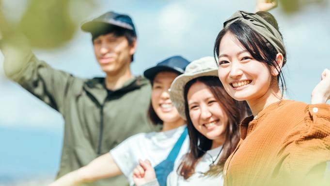【学生旅行応援プラン】大自然の環境でゆっくり休んで仲間と思い出作り/素泊まり
