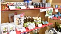 *【地場産品】様々な地元食材や食品も揃えております。