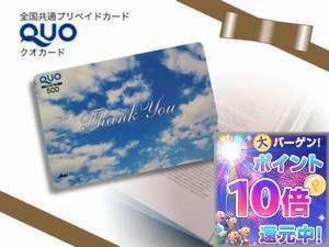 【ポイント10倍】 QUOカード