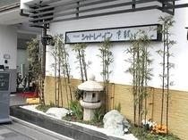 ホテルシャトレーイン京都看板