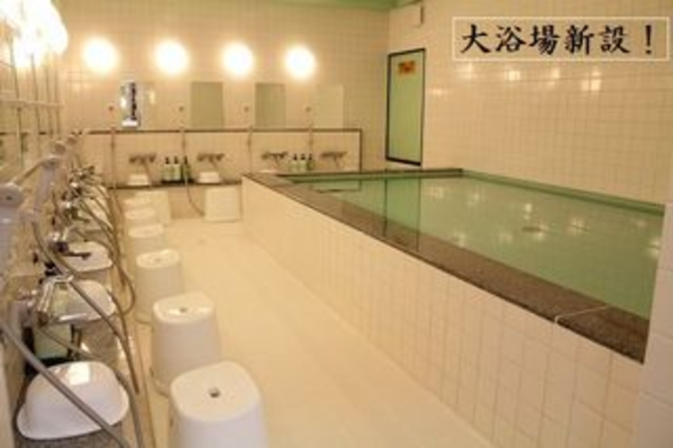 ☆新設した大浴場 2月1日よりご利用頂けます。
