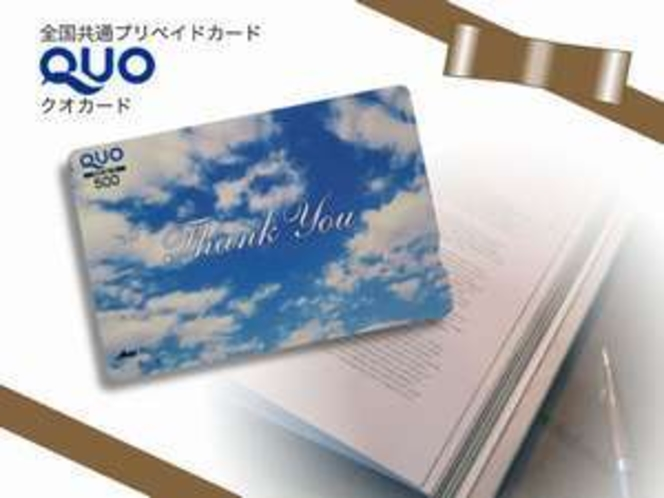 コンビニ・ドラッグストア・ファミレス・ガソリンスタンド・書店等で使えるQUOカード