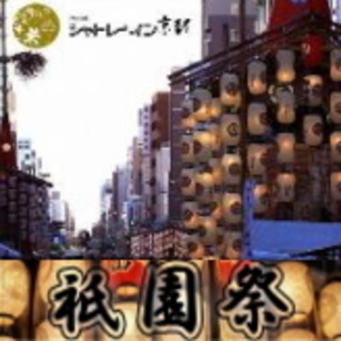 近畿祇園祭