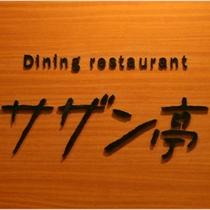 ◇「ダイニングレストラン サザン亭」◇