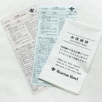 ランドリーサービス(有料 )