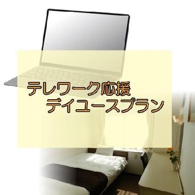 【愛媛県内在住の方限定】ホテルで快適テレワーク♪無料デイユースプラン