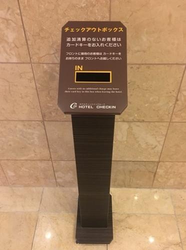 チェックアウトボックスの設置