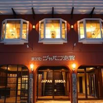 ■夕暮れ時の当館入口