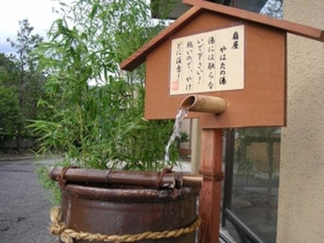 """当館自家源泉""""やはたの湯""""*こちらの湯が浴槽に注がれています。源泉かけ流しです。"""