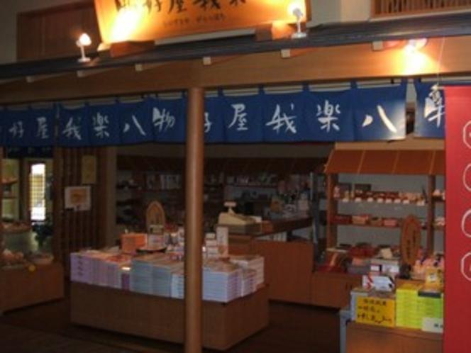 売店 物好屋我楽八(ものずきやがらっぱち)お菓子から福島の地酒まで販売してます。