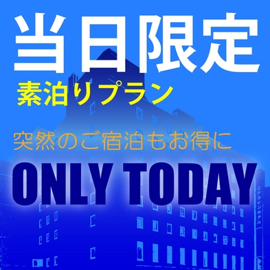 【当日×室数限定】【素泊まり】予約できてラッキー!やっぱりここだね☆繁華街まで徒歩約2分