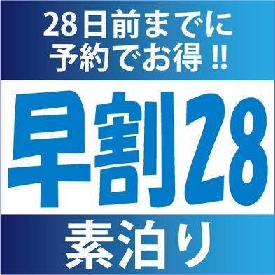 【さき楽28】【素泊まり】28日前までの予約でお得に♪ ☆繁華街まで徒歩約2分