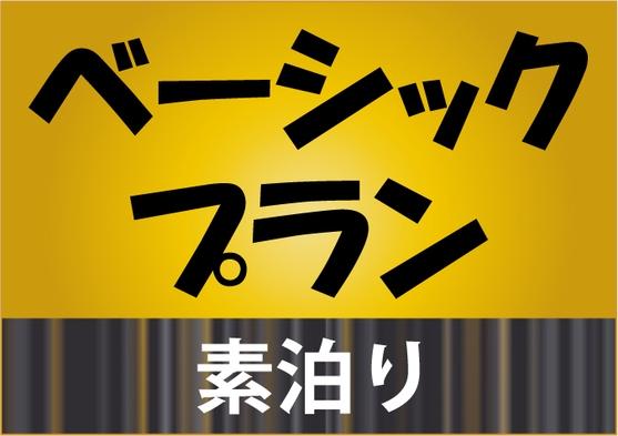 【素泊まり】ベーシックプラン☆繁華街まで徒歩約2分