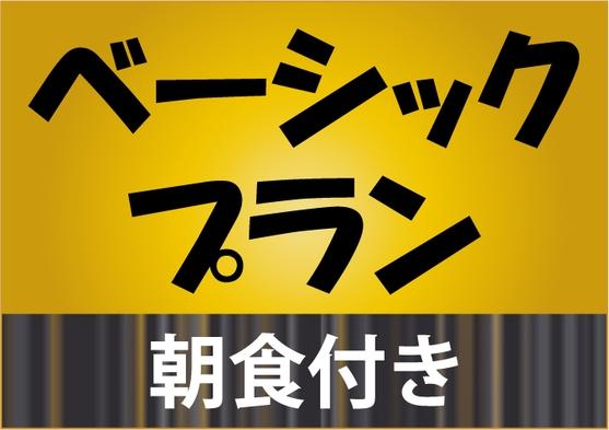【朝食付】ベーシックプラン☆繁華街まで徒歩約2分