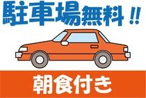 【駐車場無料&朝食付】出張時も車で楽々!ビジネス応援プラン【平日限定】