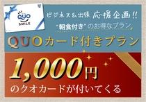 出張応援!【クオカード1,000円&朝食バイキング付き】(曜日限定)