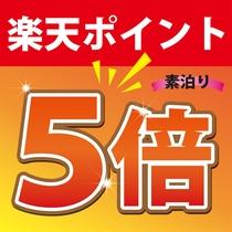楽天ポイント5倍(素泊り)