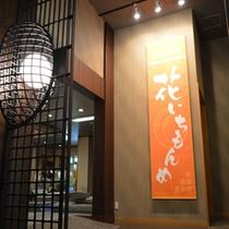 【ホテルさつき】キッチンダイニング「花いちもんめ」入口