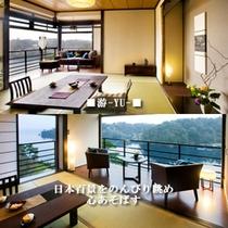 ■游 YU-紫峰・合歓・瑞雲-■(和室10畳+広縁)