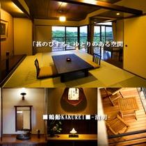 ■鶴齢kakurei■-清明- (和室14畳+バルコニー)
