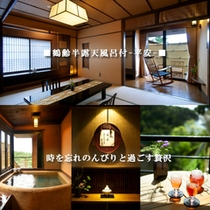 ■鶴齢kakurei露天付■-平安- (和室10畳+バルコニー)