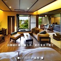 ■Jr suite Jrスイート-連理-1■(70㎡)
