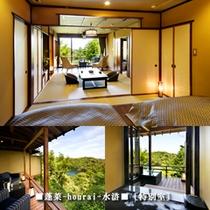 ■蓬莱-hourai露天付-水滸■[特別室]
