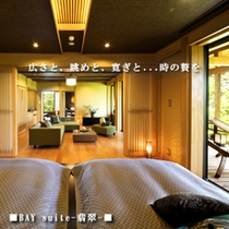 ■BAY suiteベイスイート-翡翠-1■(100㎡)