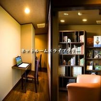 ■ライブラリー・ネットルーム■