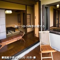 ■鶴齢kakurei露天付■-月舟- (和室8畳+バルコニー)