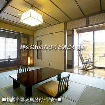 ■鶴齢kakurei露天付■-平安-1 (和室10畳+バルコニー)
