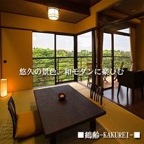 ■鶴齢kakurei■-悠久・舞姫・登龍・常楽- (10畳+バルコニー)