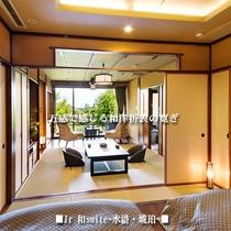 ■Jr suite Jr和スイート露天付-水滸・琥珀-■(50㎡)