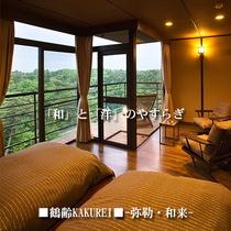 ■鶴齢kakurei■-和来・弥勒- (和洋室6畳+ベット+バルコニー)