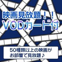 VODカード☆彡