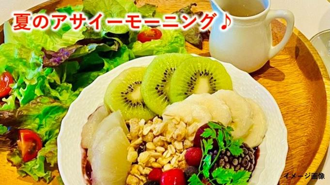 【夏向け】暑い夏におすすめ、お手軽朝食付プラン♪