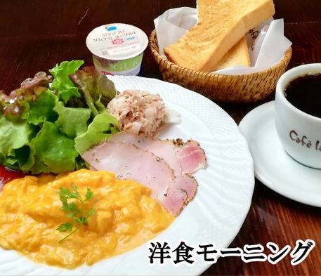 【最大50%OFF】&【期間限定】コロナにまけるな!免疫力UPの「選べる朝食付き」プラン
